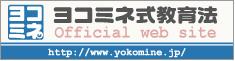 ヨコミネ式教育法公式サイト